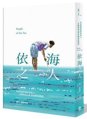 海洋報導文學的《依海之人》是本次文學翻譯類中的精選好書。