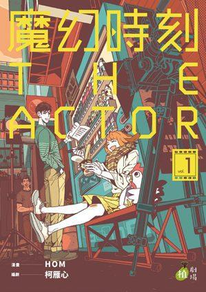 漫畫書類中精選之星《魔幻時刻:THE ACTOR 第一集》,作品取材特殊且青春洋...
