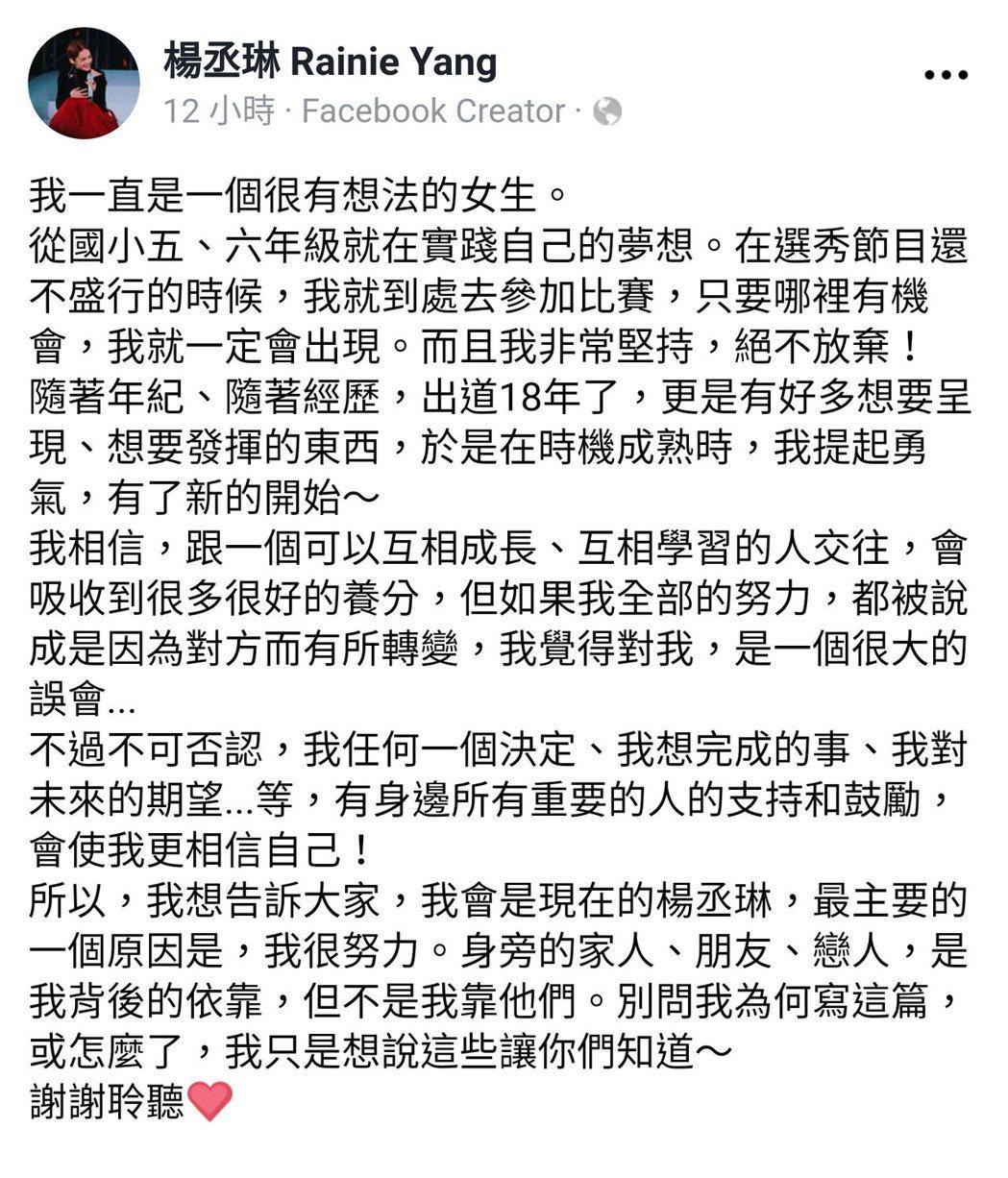 圖/擷自楊丞琳臉書