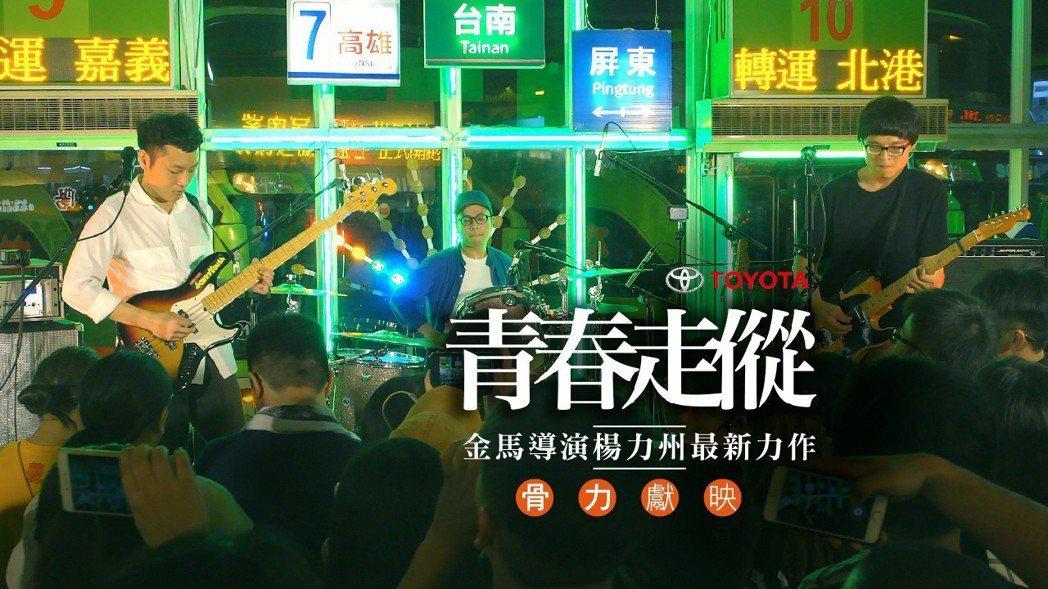 TOYOTA 紀錄片《青春走傱》,廣獲熱烈好評,上線兩周已超過兩百萬次觀看。 圖...