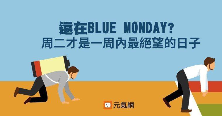 藍色星期一?錯!周二才是一周內最絕望的日子。製圖/黃琬淑