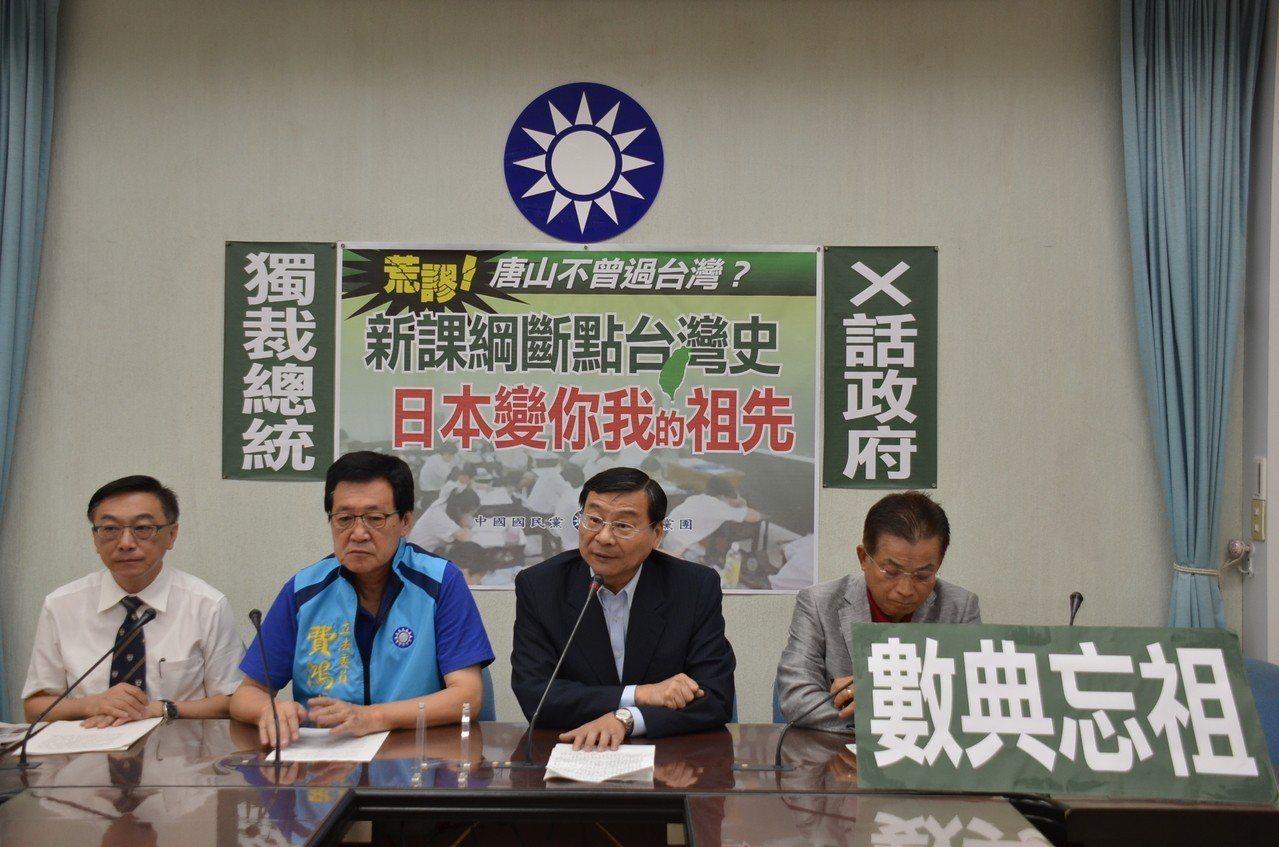 國民黨團上午舉行「新課綱斷點台灣史 日本變你我的祖先」記者會。圖/國民黨團提供