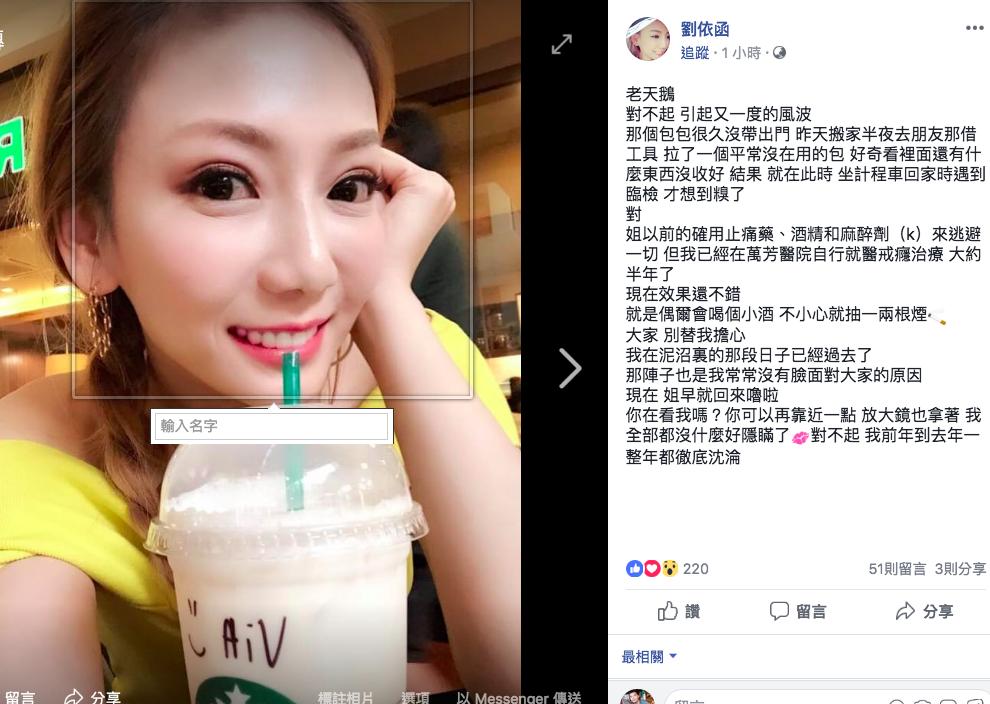 劉喬安發文指出,有到醫院戒癮。記者李承穎/翻攝劉喬安臉書