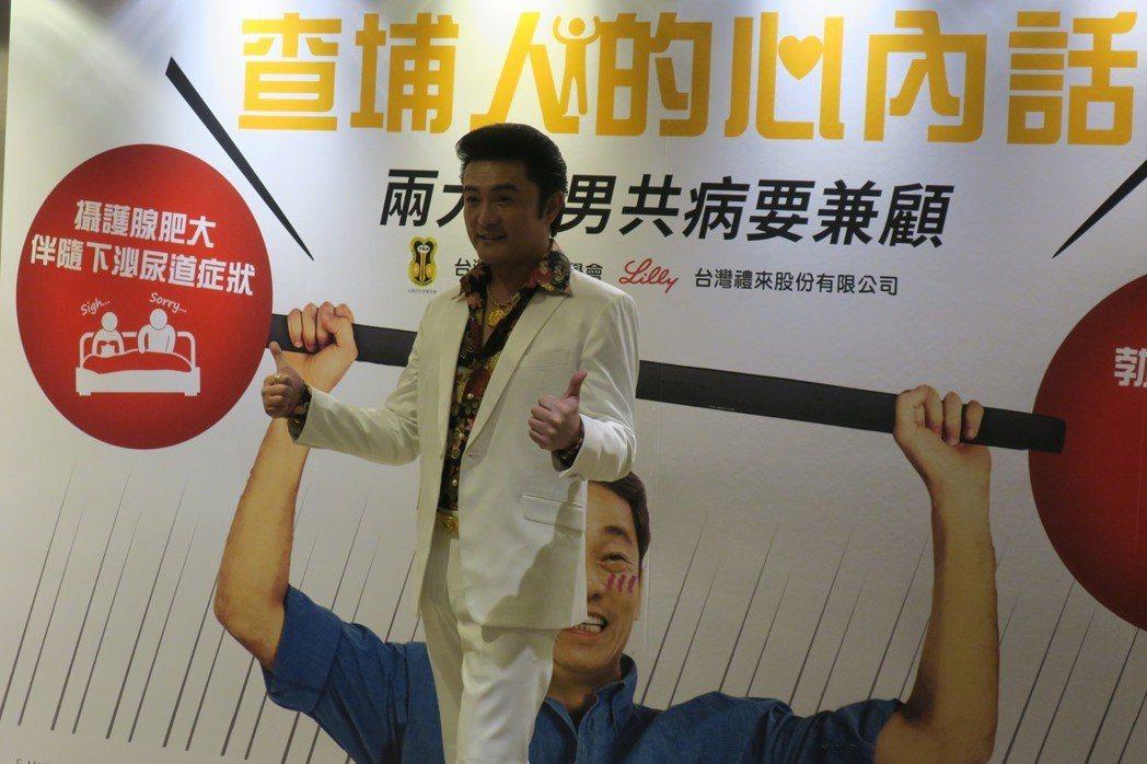 李㼈擔任衛教大使,呼籲年長男性注意性功能障礙和攝護腺肥大的問題。記者蘇詠智/攝影