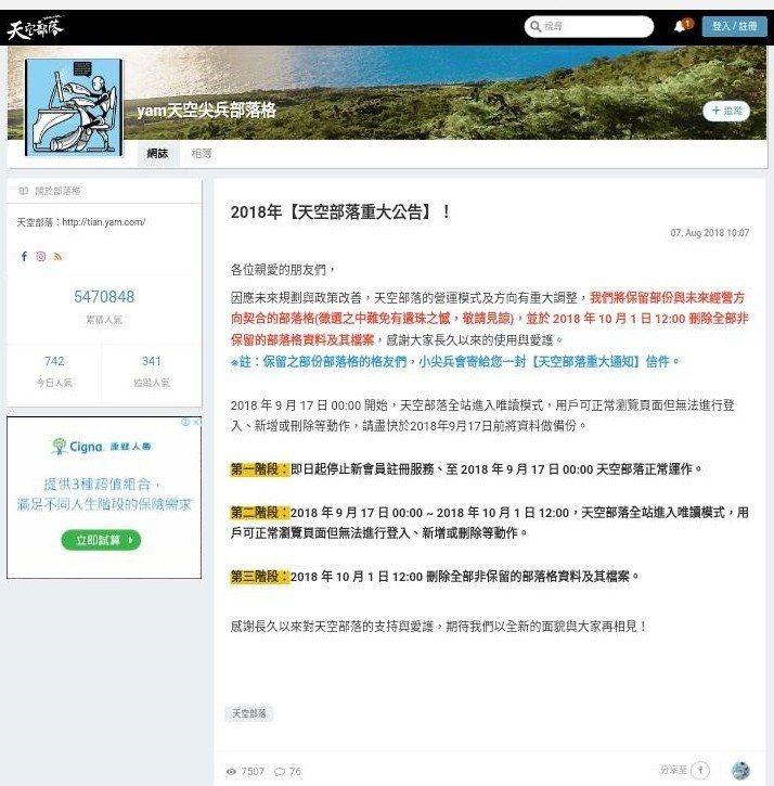 天空部落的重大公告,有網友稱是「2018年台灣網路族群最大悲劇」。圖/翻攝yam...