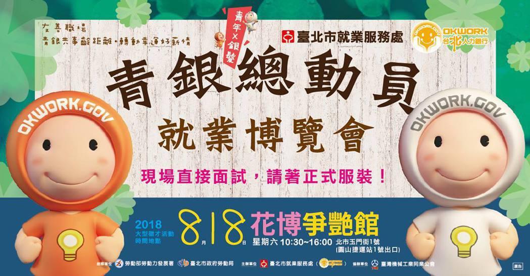 由台北人力銀行主辦的青銀總動員就業博覽會將於本周六登場。圖/台北人力銀行臉書粉絲...