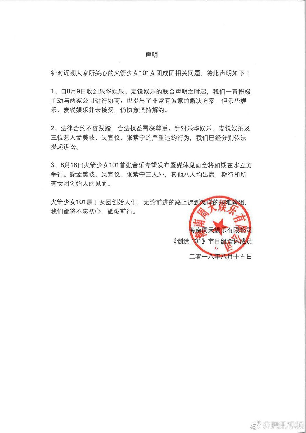 「海南周天娛樂」聲明內容。圖/擷自騰訊視頻微博