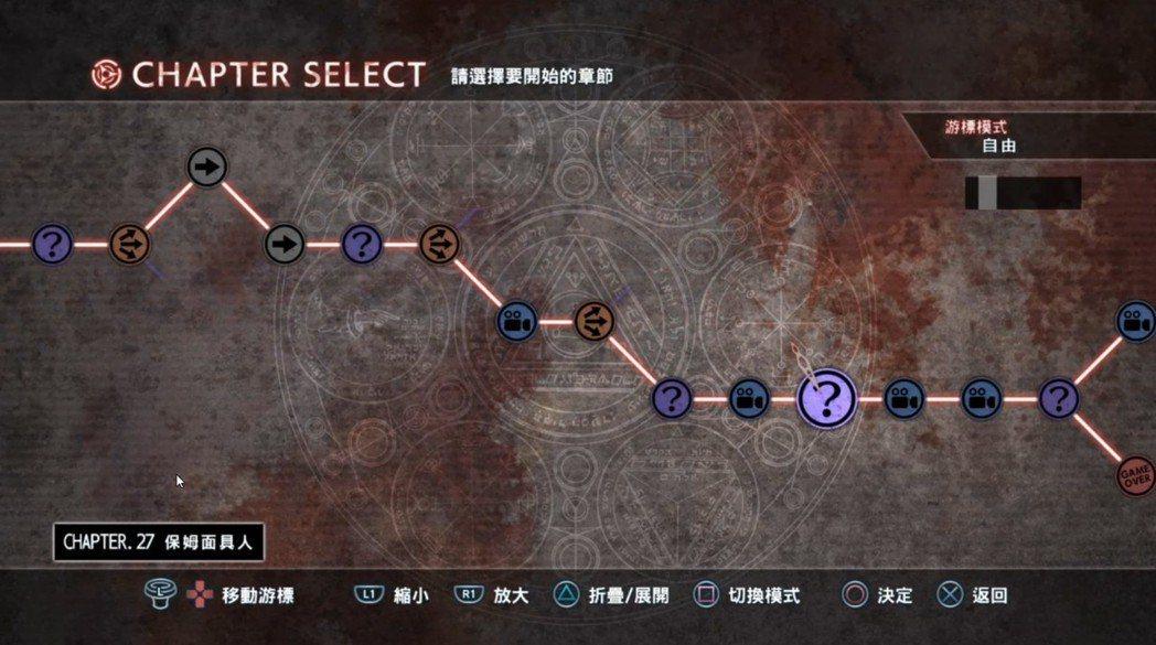 遊戲假如在途中結束,可以用章節選擇的方式,直接跳到想進行的章節繼續遊戲。
