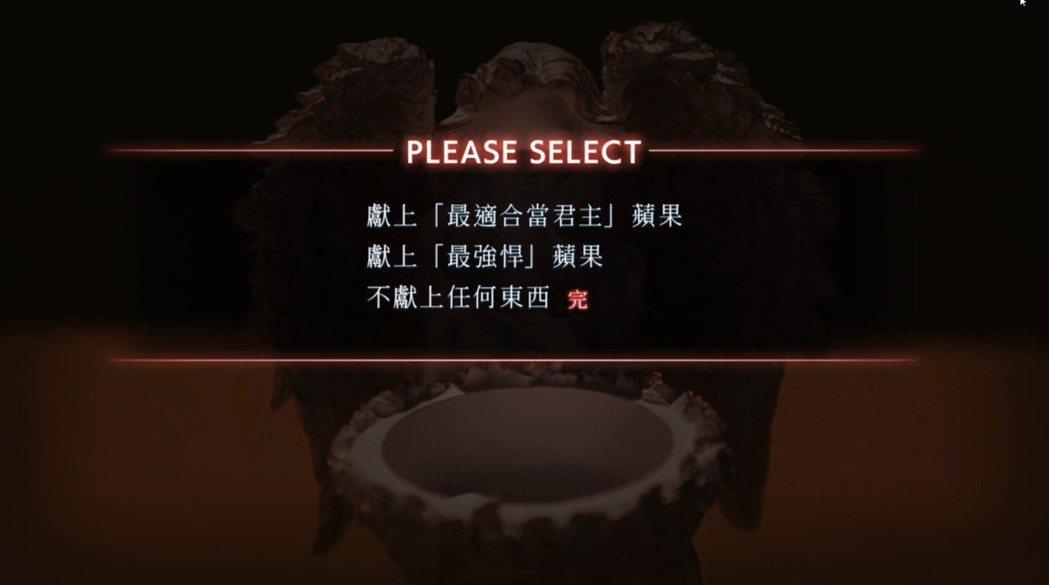 遊戲中隨時都會有需要做出抉擇的時候,玩家可得好好選。