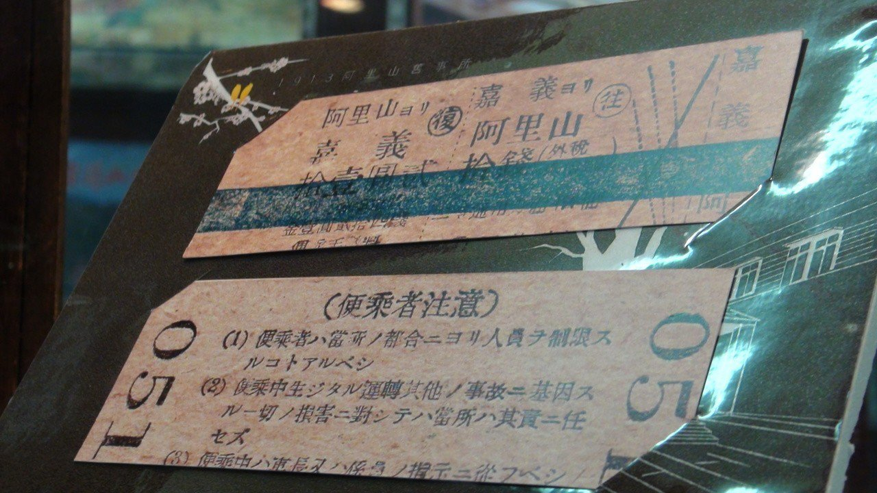 日據時期的阿里山火車票。記者謝恩得/攝影
