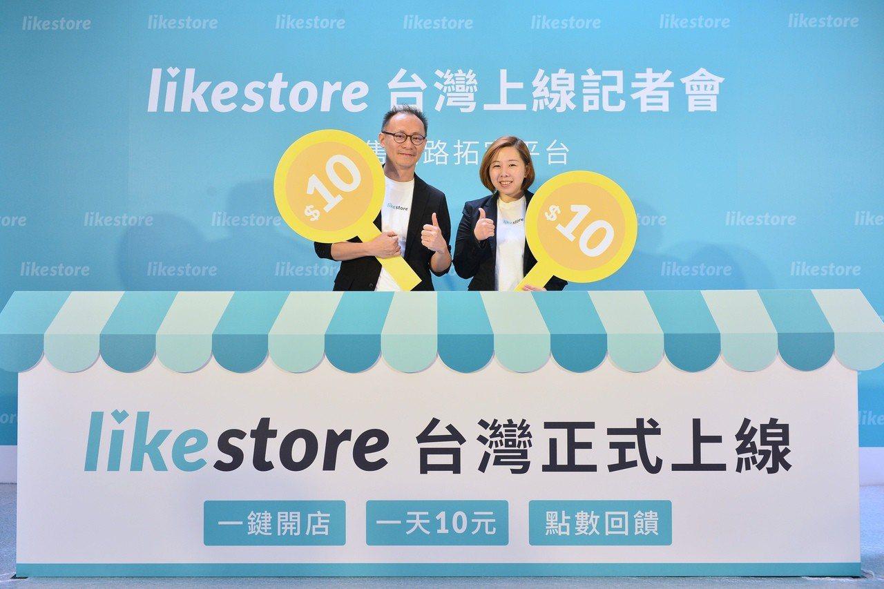 新零售網路拓客平台likestore 登台,提四大優勢活化台灣新零售。 圖/O...