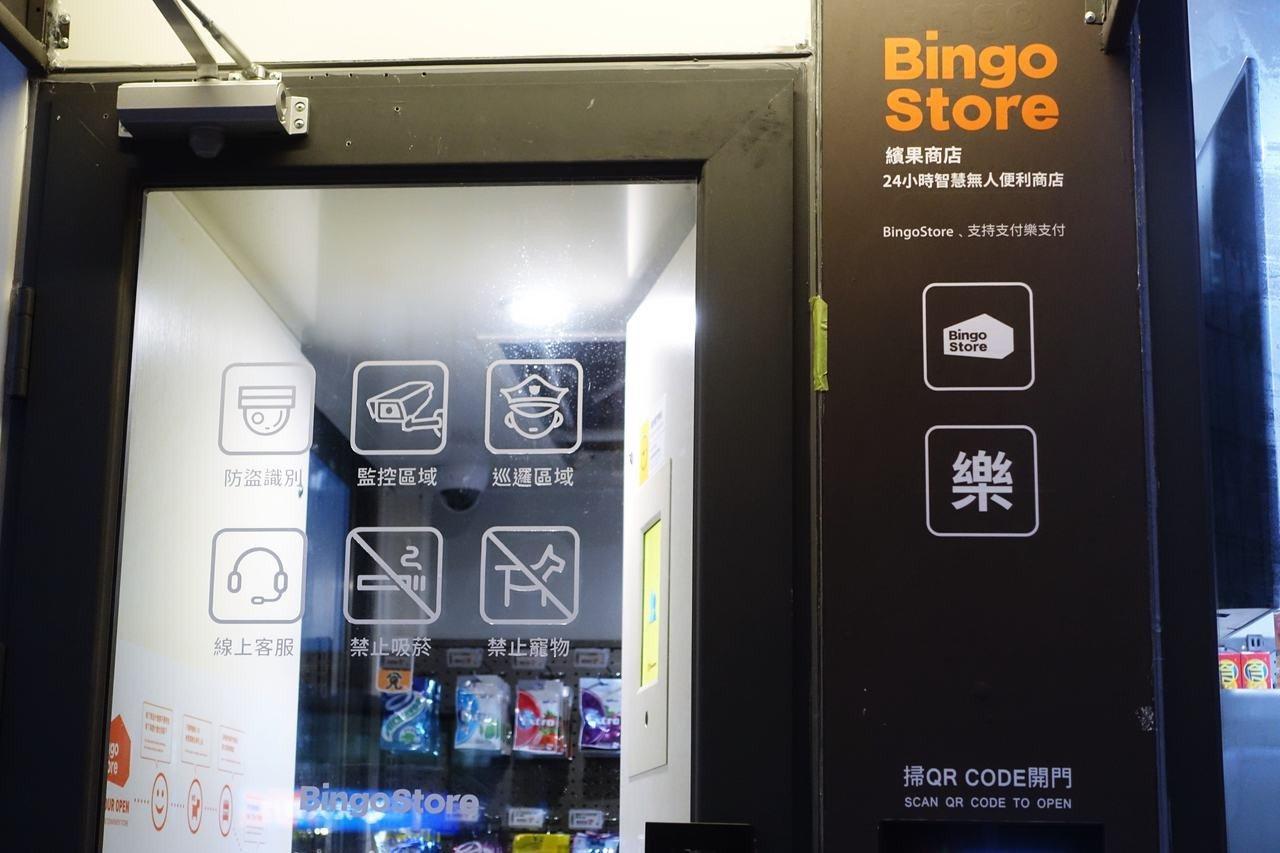 BingoStore可以支付樂APP可綁定信用卡消費,未來將陸續加入悠遊卡及Li...
