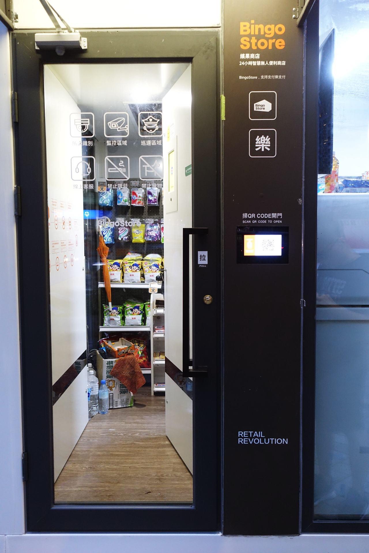 民眾下載「支付樂APP」掃QR CODE即可進店消費。記者沈佩臻/攝影