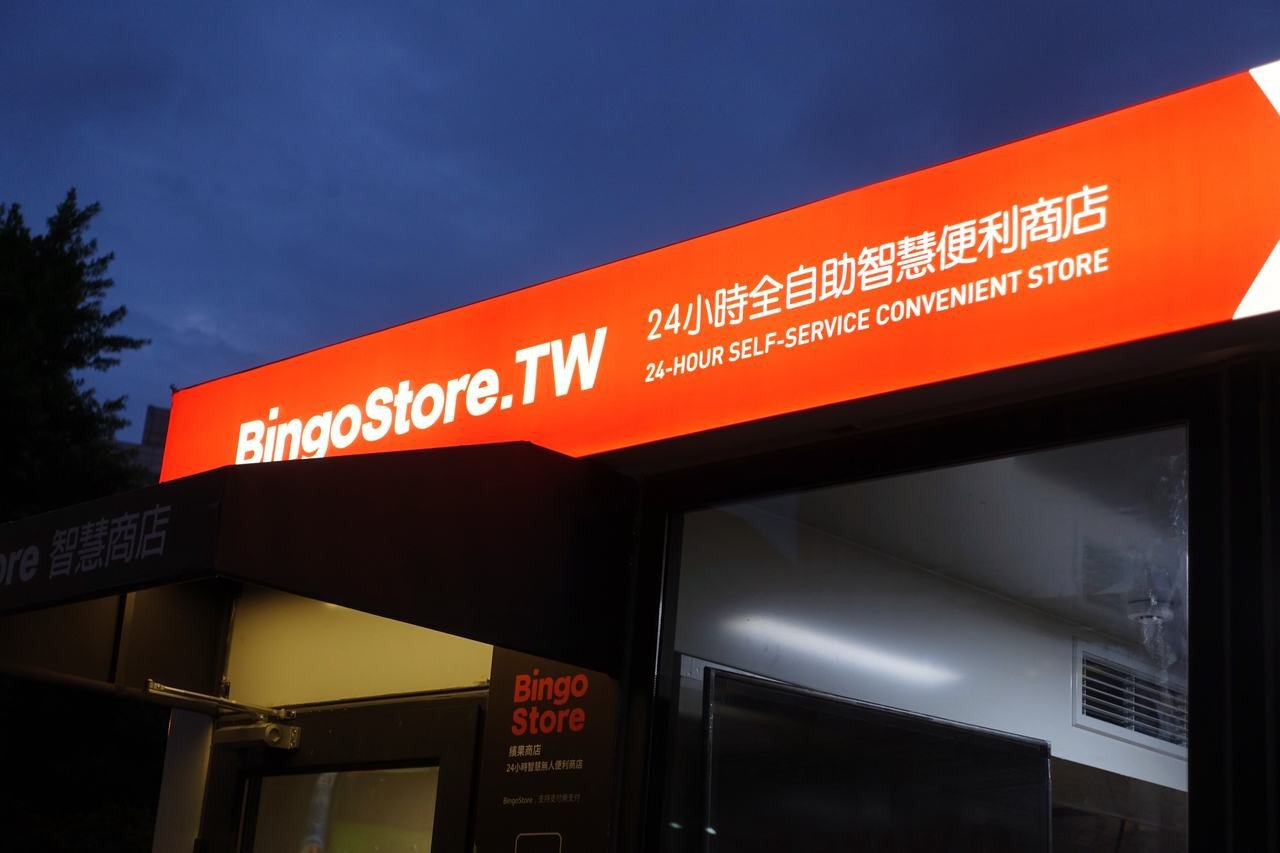 大陸「繽果盒子」24小時無人智慧商店BingoStore進軍台灣。記者沈佩臻/攝...
