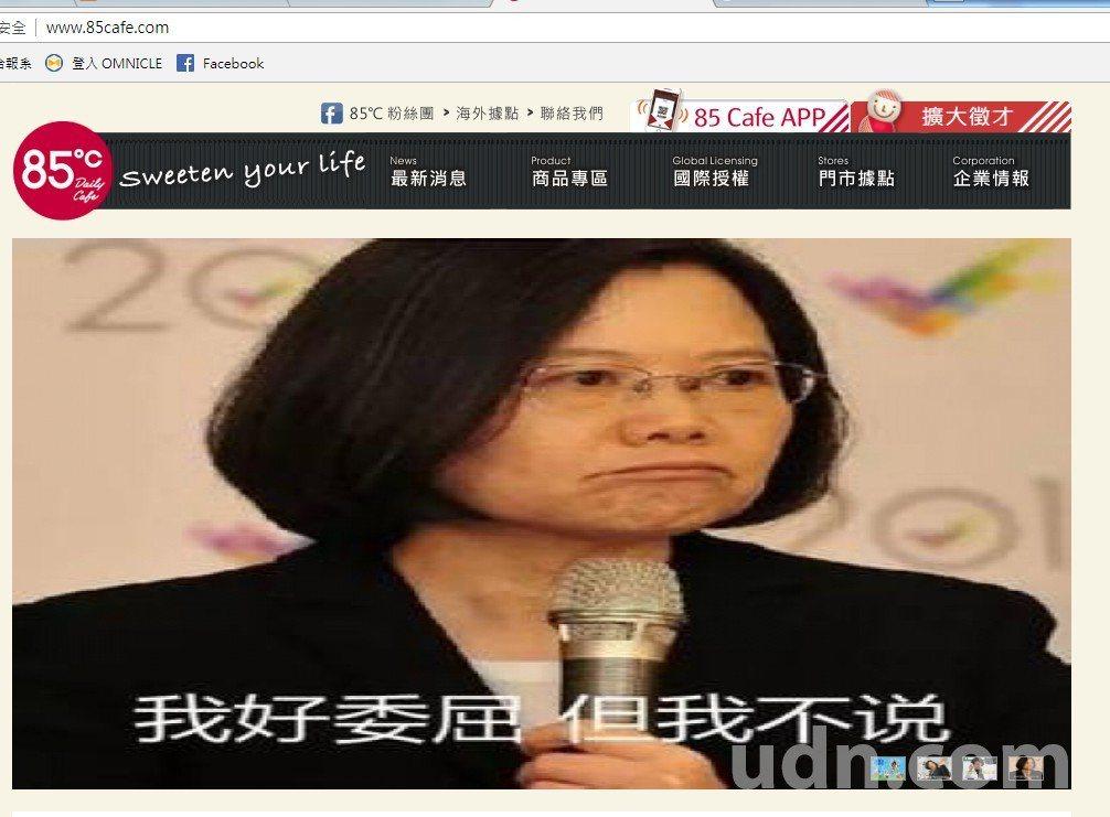 85度C的台灣官網遭駭。圖/擷取自85度C官網