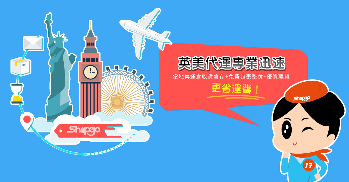 Shipgo世購國際整合空運、海外集貨轉運倉,包裹集運,省運費