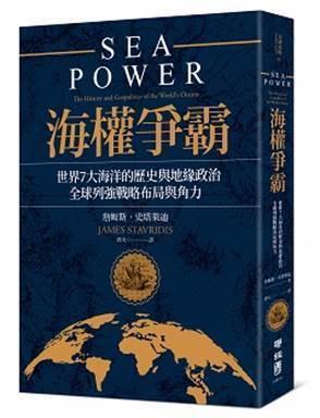 《海權爭霸:世界7大海洋的歷史與地緣政治,全球列強戰略布局與角力》書影。聯經出版...