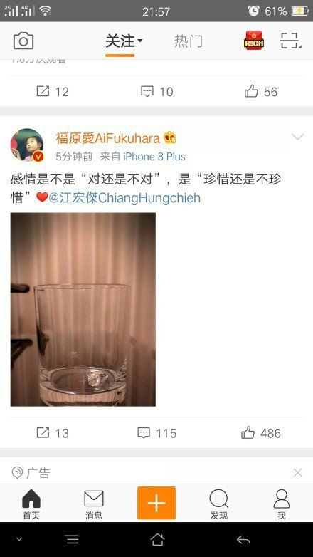 15日深夜,福原愛在微博上突然發文後秒刪,嚇壞一堆網友。圖/擷自微博