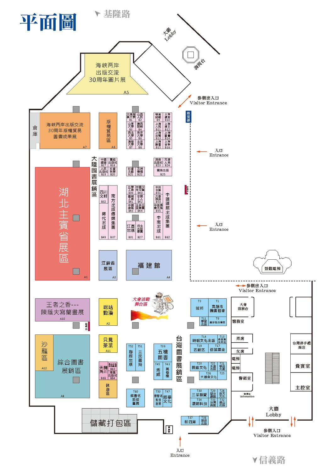 本次第14屆海圖會主會場臺北世貿一館的平面圖,展區活動豐富,精彩可期。 圖/海峽...