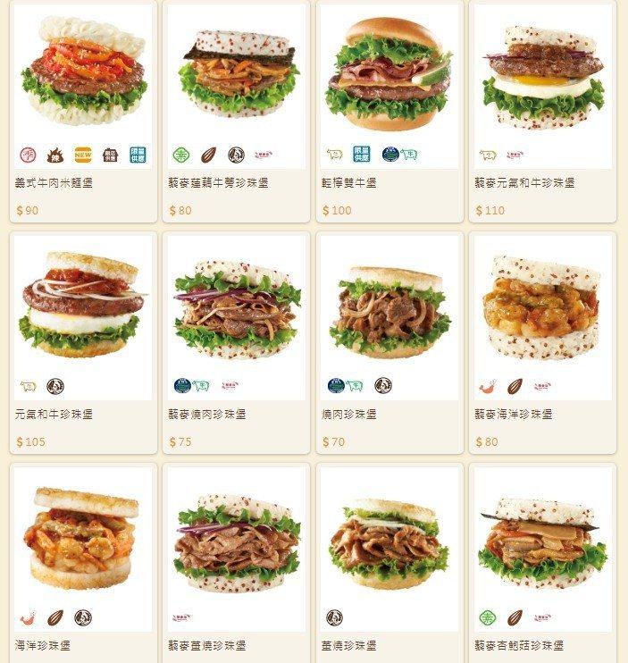 摩斯販賣的各種口味米漢堡 圖片來源/mos官網