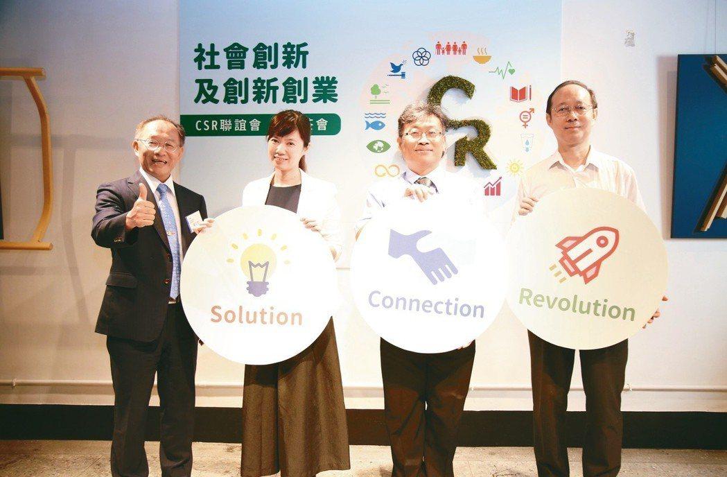 日前,資策會與KPMG安侯建業會計事務所合作成立「社會創新及創新創業CSR聯誼會...