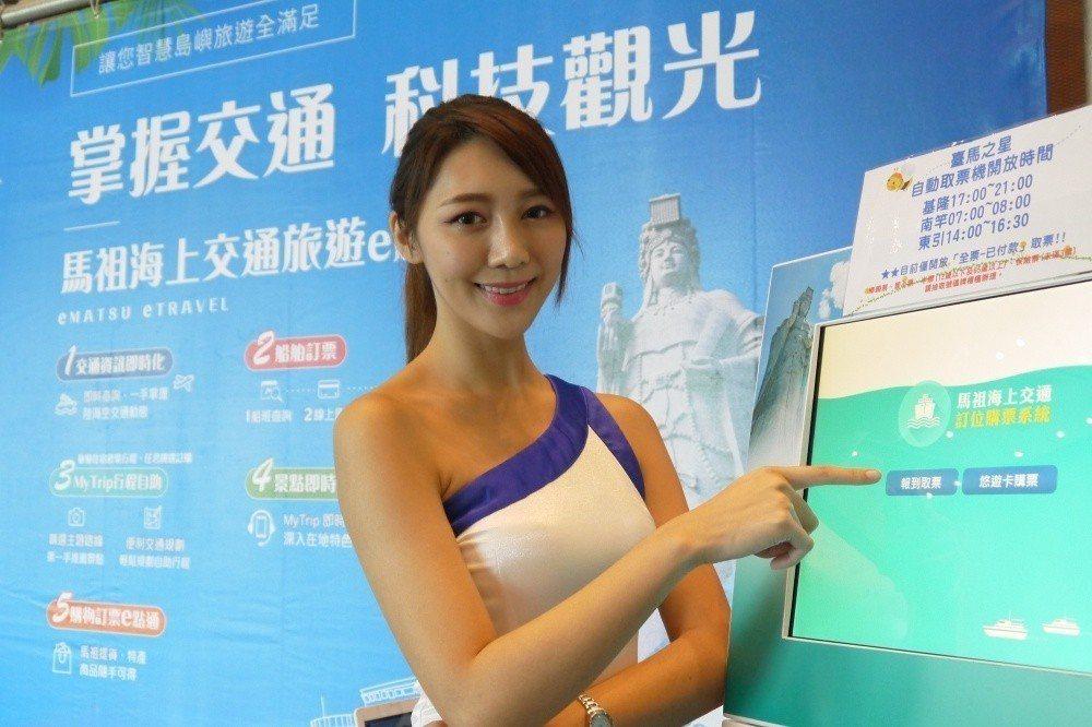 旅客也可線上透過信用卡或悠遊卡等多元支付模式購票,並透過自助取票機(Kiosk)...