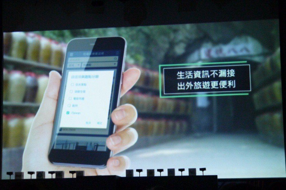 連江縣政府攜手經濟部工業局、中華電信發表「馬祖e點通」App和Web入口網,整合...