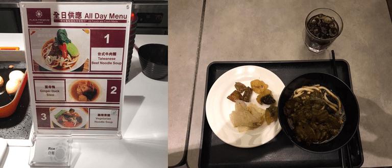 貴賓室全天供應的菜單,唯有牛肉麵好吃! 圖文來自於:TripPlus