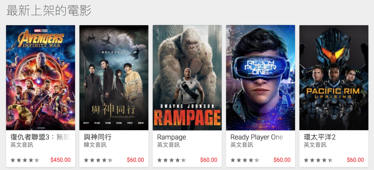 多部熱門電影線上重新回味只要60元。圖/摘自Google Play