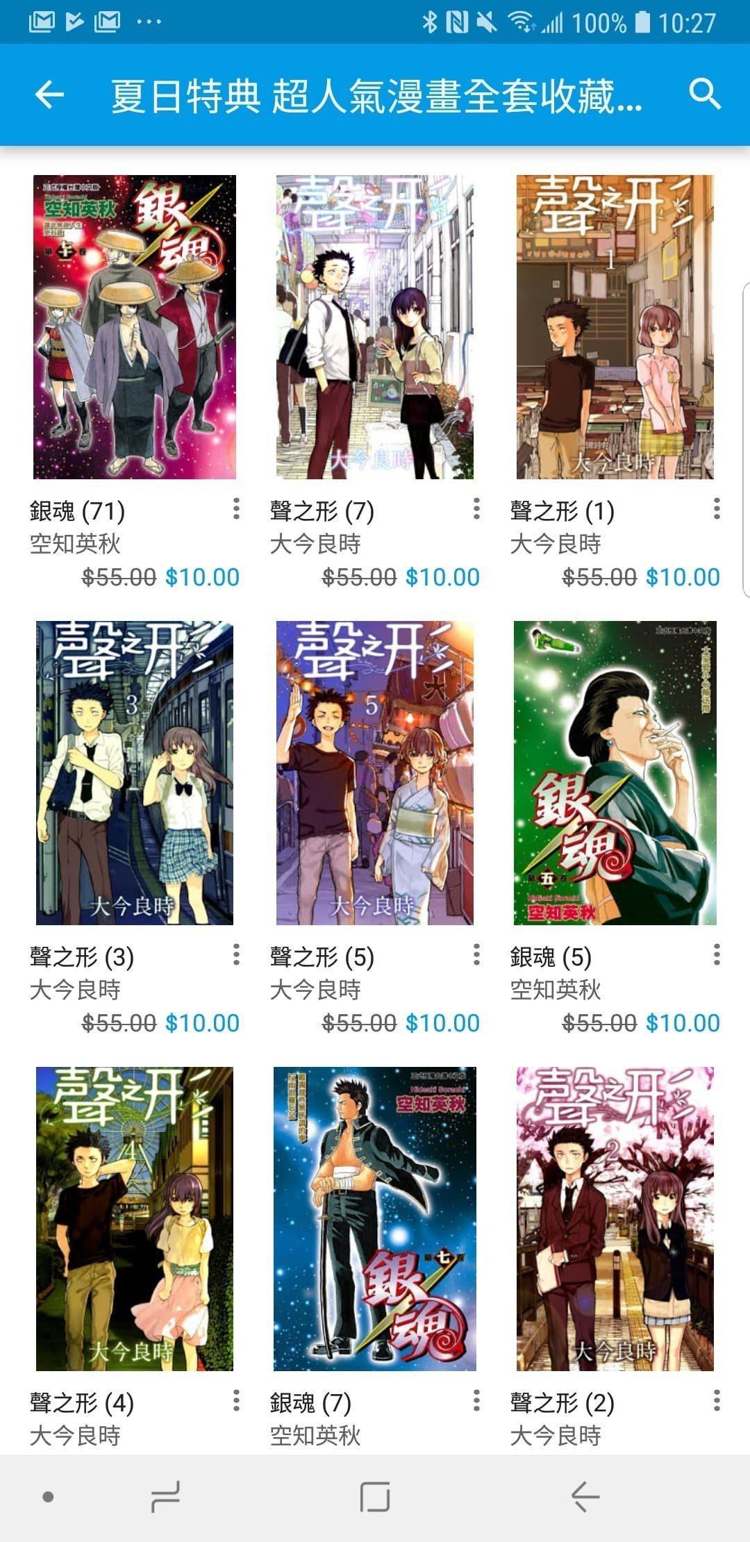 Google Play圖書推出漫畫每本10元的限時大優惠,每週推出兩部暢銷主打漫...