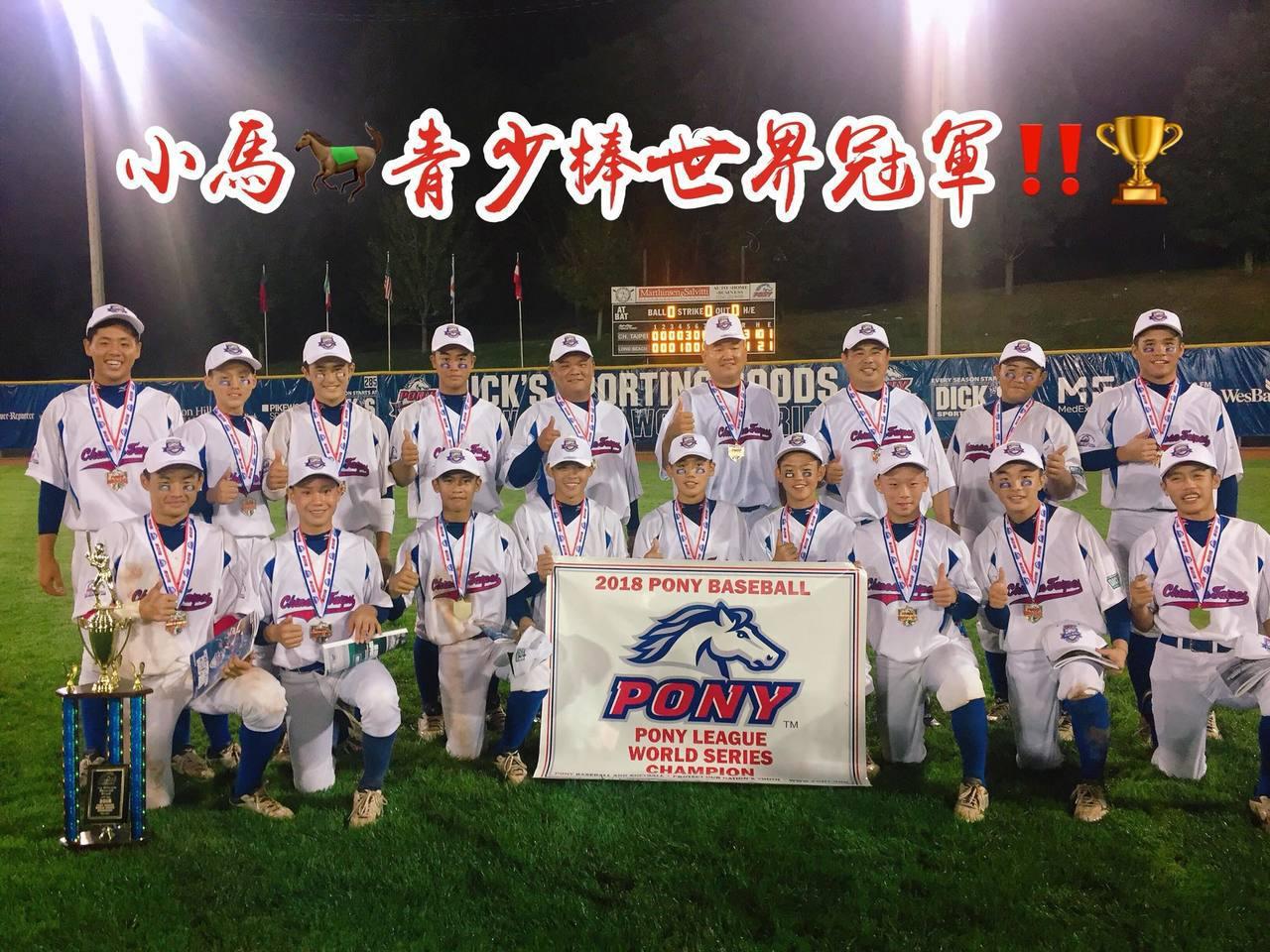 中華青少棒隊順利封王,3級棒球完成小馬聯盟三冠王。圖/二重國中青少棒粉絲團