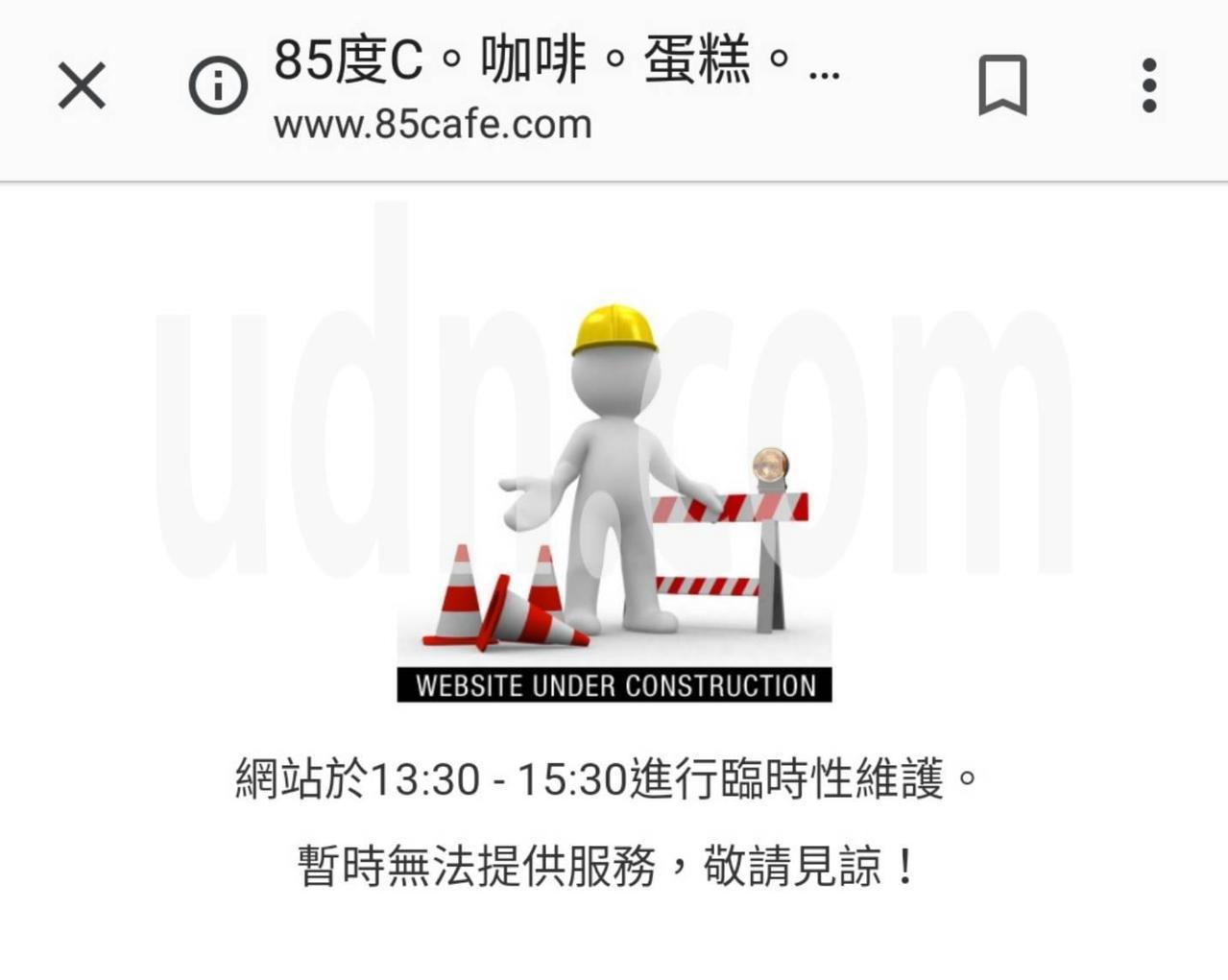 85度C公司已經開始處理,目前官網上顯示「網站於13:30 - 15:30進行臨...