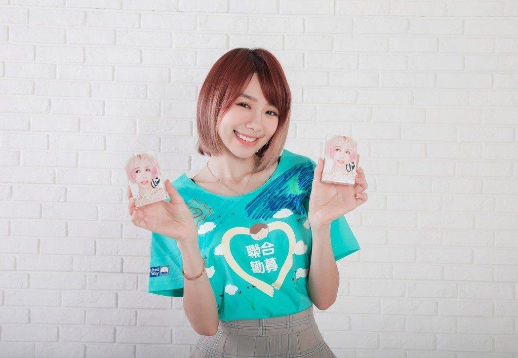 聯合勸募今年邀請藝人林明禎也在8月17日直播拍賣拍攝宣傳影片時的簽名小物,呼籲民...