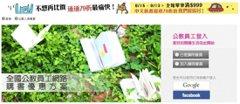 台灣首份公教人員購書報告 最受歡迎的還是這一本
