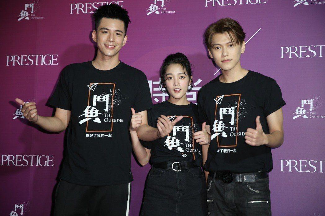 新片「鬥魚」主演林柏叡(左)、王淨(中)、邱宇辰(右)今出席七夕時尚趴,贈送現場
