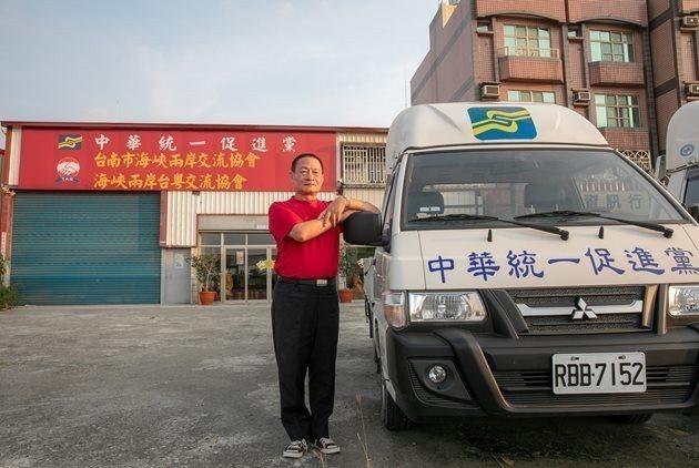 統促黨位於台南新營的清芳黨部,是白狼和中國官員每到台南的必要據點,也是地方上幫忙...