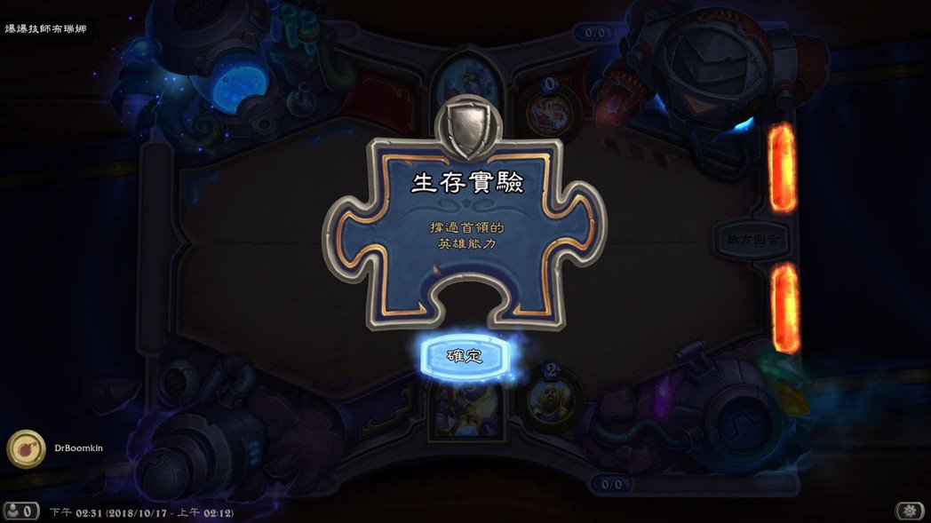 「生存」實驗室:玩家必須幫自己回血,成功活過敵方英雄的猛烈攻擊。