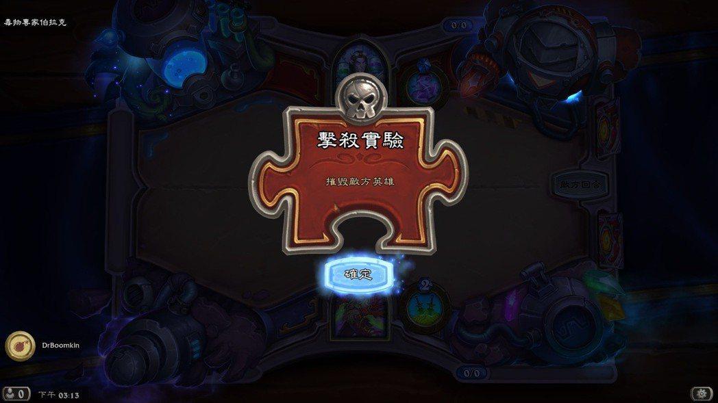 「擊殺」實驗室 :玩家必須在一回合中,以現有卡牌解決對手。