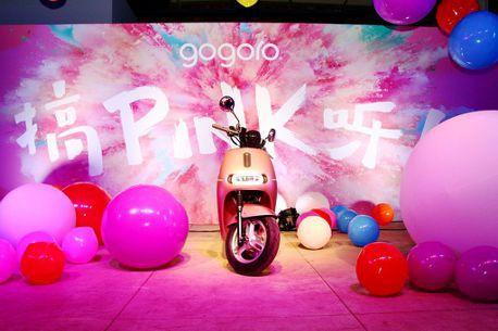 科技、時尚還要有少女心!Gogoro超「粉」新色登場
