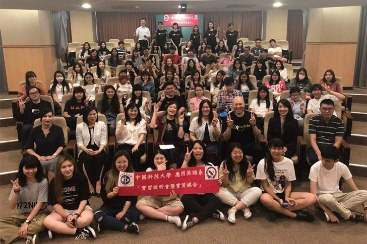 中國科大應英系日前舉辦應英系日前辦理實習說明會暨實習媒合。 校方/提供