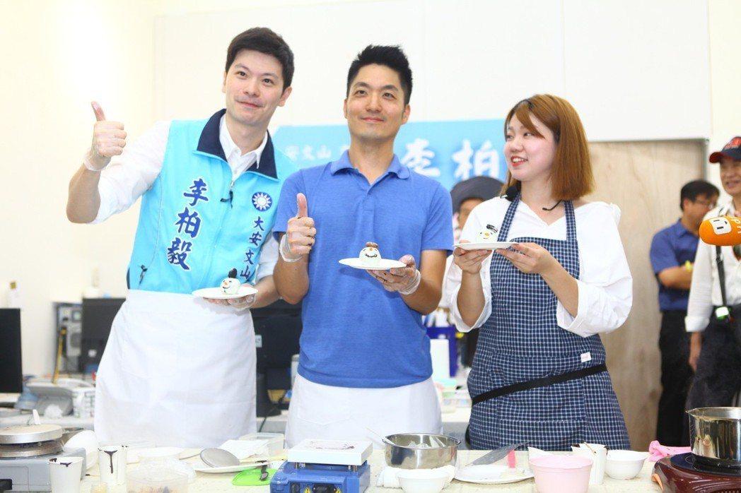 立委蔣萬安(中)與國民黨台北市議員參選人李柏毅(左)合體手作巧克力,搶攻婦女票。...