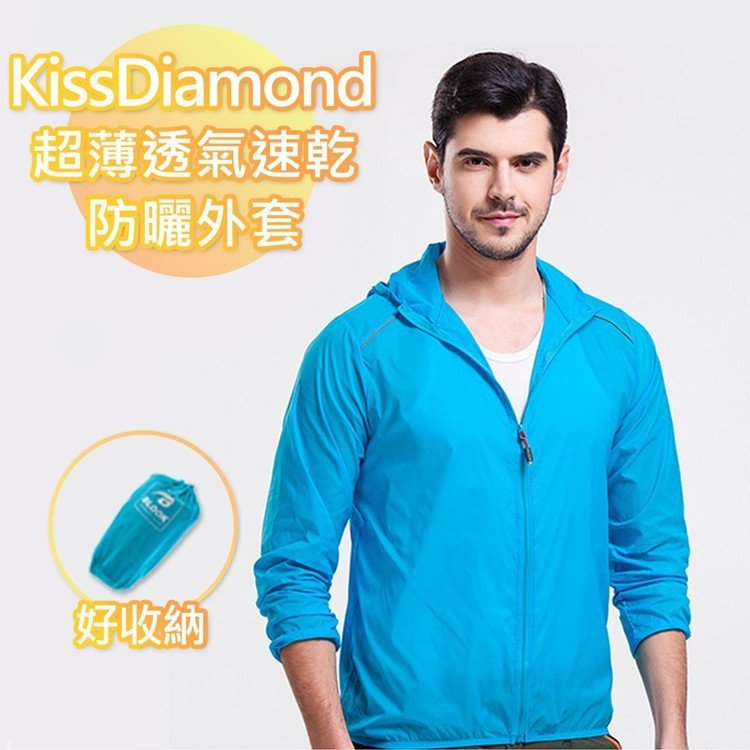 【KissDiamond】防風防曬防潑水超輕外套。圖由廠商提供。