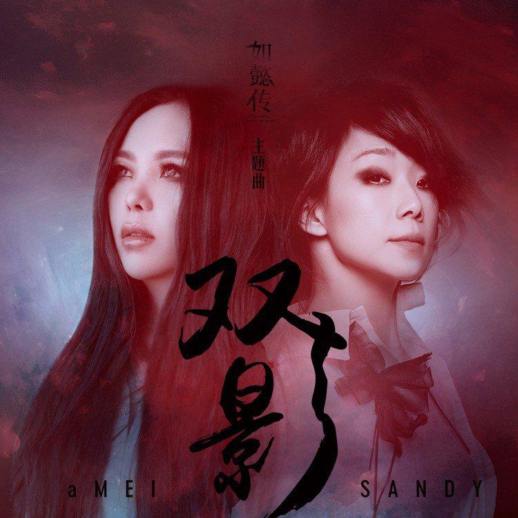 阿妹和林憶蓮為電視劇「如懿傳」合唱主題曲。圖/環球音樂提供