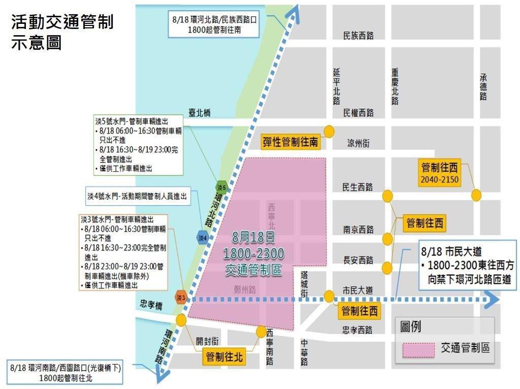 2018台北河岸音樂季明天(18日)晚上8時15分到30分將施放煙火,因應煙火秀,晚上6時到11時也將實施交通管制。圖/交通警察大隊提供
