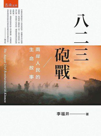 《八二三砲戰──兩岸人民的生命故事》書影。 圖/五南圖書提供