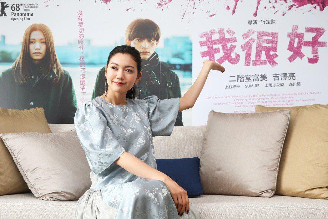 日本女星二階堂富美昨天出席記者會為主演新片《我很好》宣傳。記者徐兆玄/攝影 徐兆...