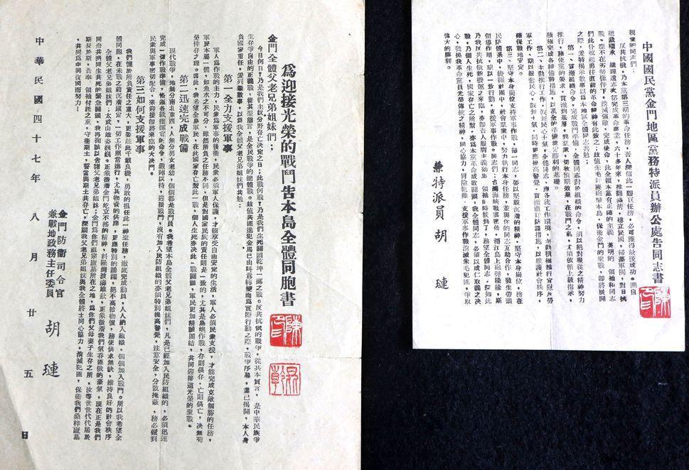 陳昆乾在823砲戰後將2份文稿收藏至今。記者王敏旭/攝影