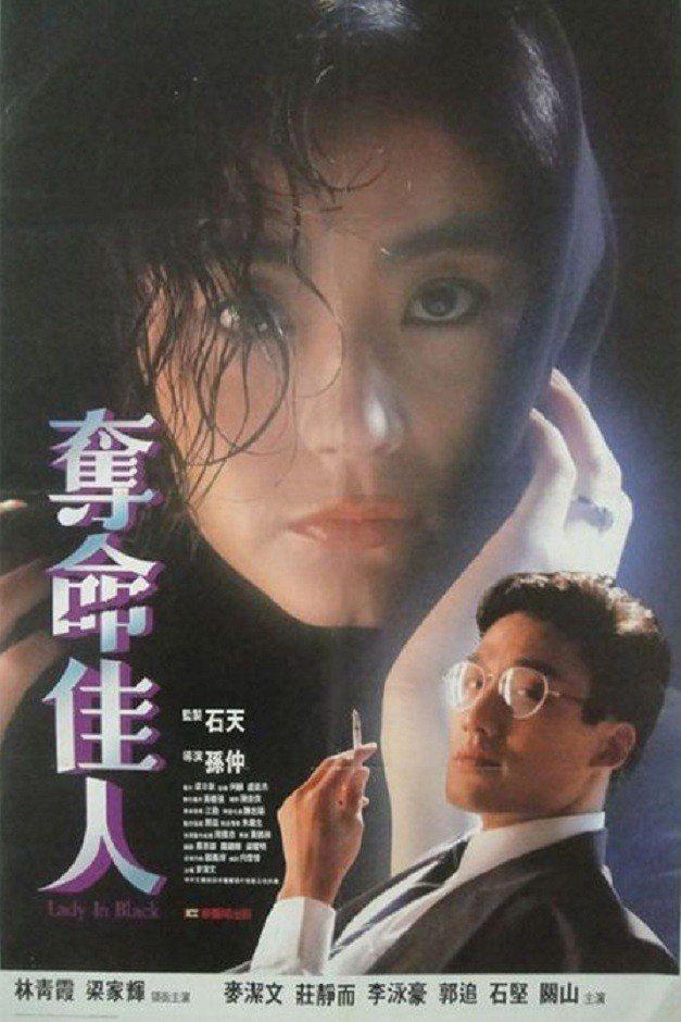 「奪命佳人」是林青霞與梁家輝首度合作。圖/摘自imdb