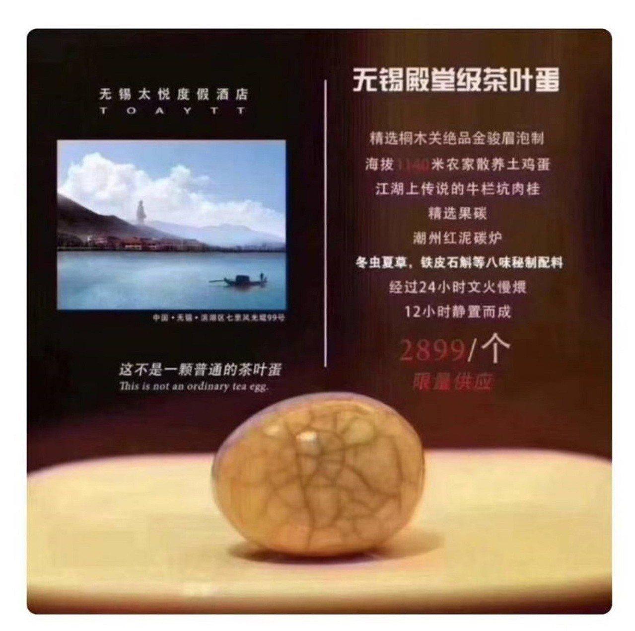 無錫「蟲草茶葉蛋」一顆要價新台幣1.3萬元。北京青年報