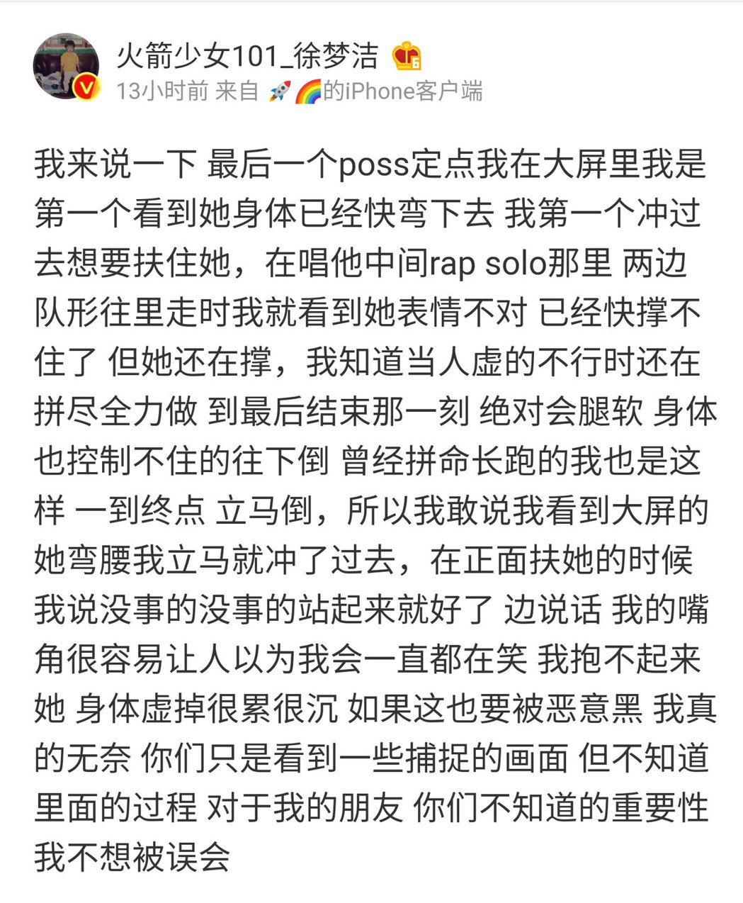 徐夢潔發文還原事發經過。 圖/擷自徐夢潔微博